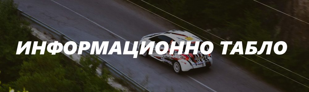 informacionno-tablo-rally-tvarditsa